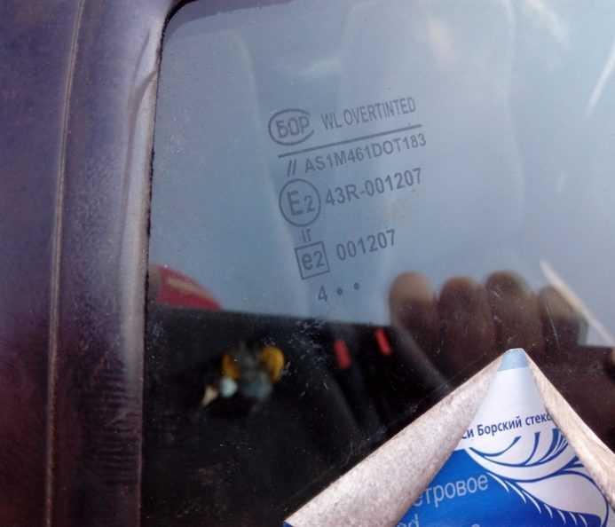 маркировка атермального стекла