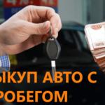 Как происходит покупка машины?